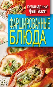 Г. М. Треер -Фаршированные блюда