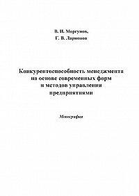 Вячеслав Моргунов -Конкурентоспособность менеджмента на основе современных форм и методов управления предприятиями