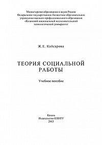 Жанна Кайсарова -Теория социальной работы