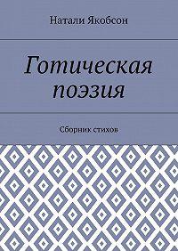 Натали Якобсон -Готическая поэзия. Сборник стихов
