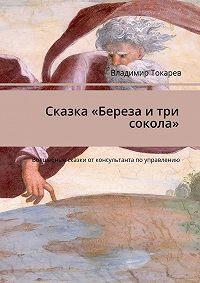 Владимир Токарев - Сказка «Береза итри сокола». Волшебные сказки от консультанта по управлению
