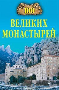 Н. А. Ионина -100 великих монастырей