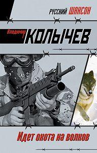 Владимир Колычев -Идет охота на волков