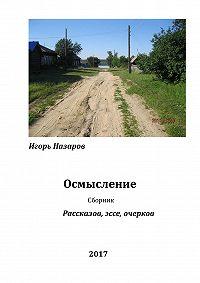 Игорь Назаров -Осмысление