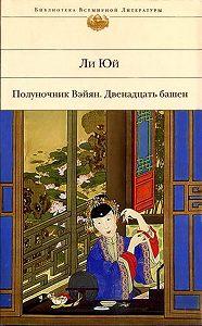 Ли Юй -Полуночник Вэйян, или Подстилка из плоти