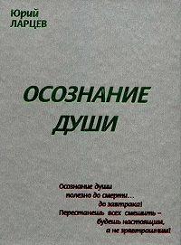 Юрий Ларцев -Книга № 8434