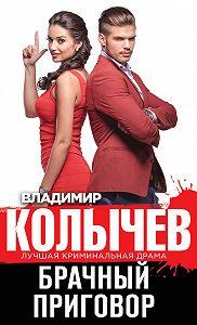 Владимир Колычев -Брачный приговор
