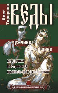 Олег Торсунов -Веды о мужчине и женщине. Методика построения правильных отношений