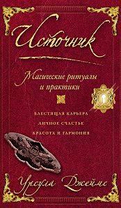 Урсула Джеймс - Источник. Магические ритуалы и практики