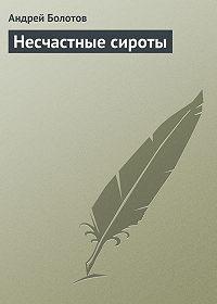 Андрей Болотов -Несчастные сироты