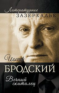 Александр Бобров -Иосиф Бродский. Вечный скиталец