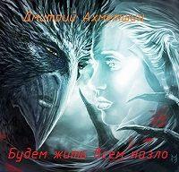 Дмитрий Ахметшин -Будем жить всем назло