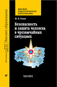 Юрий Викторович Репин -Безопасность и защита человека в чрезвычайных ситуациях