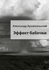 Александр Архангельский -Эффект бабочки. Статьи