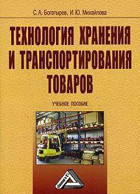 Сергей Богатырев, И. А. Михайлова, И. Ю. Михайлова - Технология хранения и транспортирования товаров
