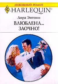 Лора Энтони - Влюблена… заочно!