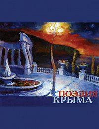 Сборник - Поэзия Крыма. Сборник стихов русских поэтов