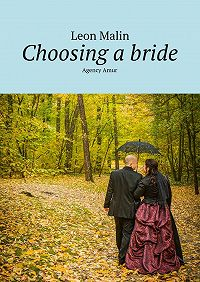 Leon Malin -Choosing abride. AgencyAmur