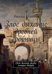 Василий Лягоскин - Злое дыхание древней гробницы