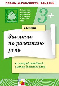 В. В. Гербова -Занятия по развитию речи во второй младшей группе детского сада. Планы занятий