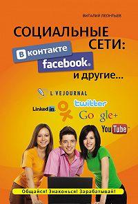 Виталий Леонтьев -Социальные сети. ВКонтакте, Facebook и другие…