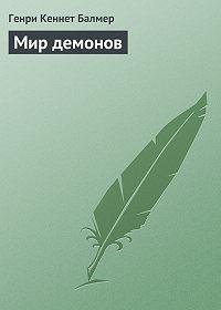 Генри Кеннет Балмер -Мир демонов