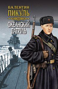 Валентин Саввич Пикуль -Океанский патруль. Книга вторая. Ветер с океана. Том 4