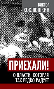Виктор Коклюшкин -Приехали! О власти, которая так редко радует