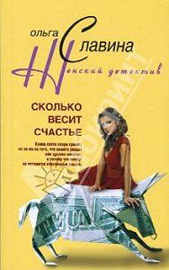 Ольга Славина -Сколько весит счастье