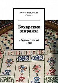 Голиб Саидов,  Коллектив авторов - Бухарские миражи