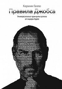Кармин Галло -Правила Джобса. Универсальные принципы успеха от основателя Apple