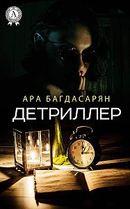 Ара Багдасарян -Детриллер
