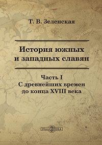 Татьяна Зеленская - История южных и западных славян. Часть I
