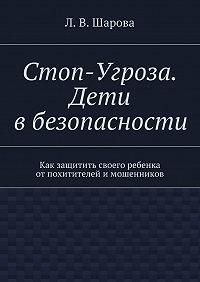 Лия Шарова - Стоп-Угроза. Дети вбезопасности