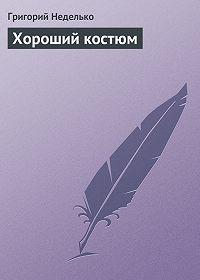 Григорий Неделько -Хороший костюм