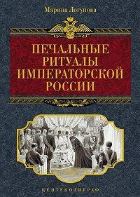 Марина Логунова -Печальные ритуалы императорской России
