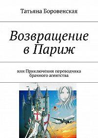 Татьяна Боровенская - Возвращение вПариж