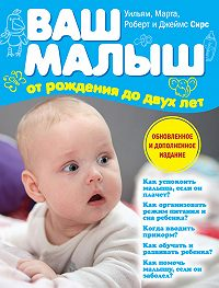 Марта Сирс, Уильям Сирс, Джеймс Сирс, Роберт Сирс - Ваш малыш от рождения до двух лет