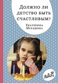 Екатерина Мурашова -Должно ли детство быть счастливым?