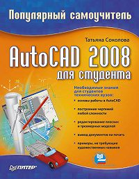 Татьяна Соколова -AutoCAD 2008 для студента: популярный самоучитель