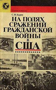 Сергей Бурин - На полях сражений гражданской войны в США