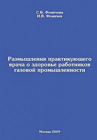 И. В. Фомичев -Размышления практикующего врача о здоровье работников газовой промышленности