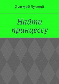 Дмитрий Луговой -Найти принцессу