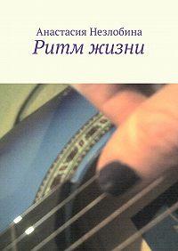 Анастасия Незлобина -Ритм жизни