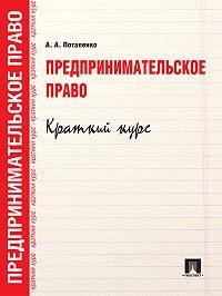 Анастасия Потапенко -Предпринимательское право. Краткий курс