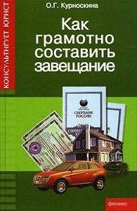 Ольга Курноскина - Как грамотно составить завещание