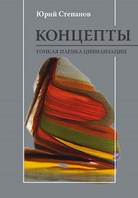 Ю. С. Степанов -Концепты. Тонкая пленка цивилизации