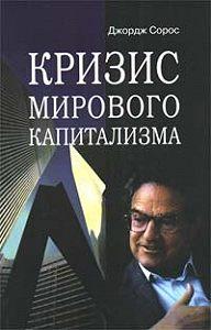 Джордж Сорос -Кризис мирового капитализма