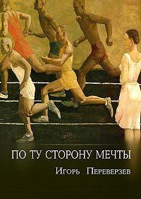 Игорь Переверзев - По ту сторону мечты