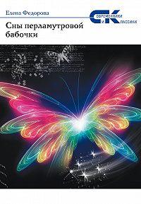 Елена Федорова -Сны перламутровой бабочки